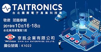 2019 台北國際電子產業科技展
